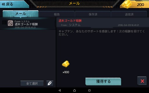Screenshot_2016-04-09-16-45-34