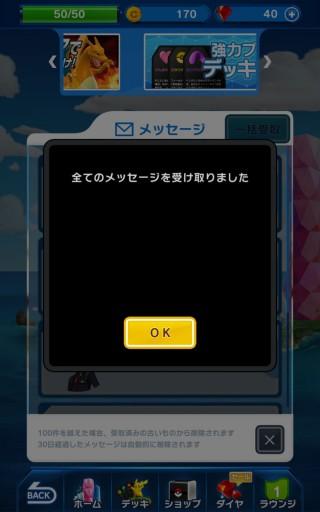 Screenshot_2016-04-13-00-06-38