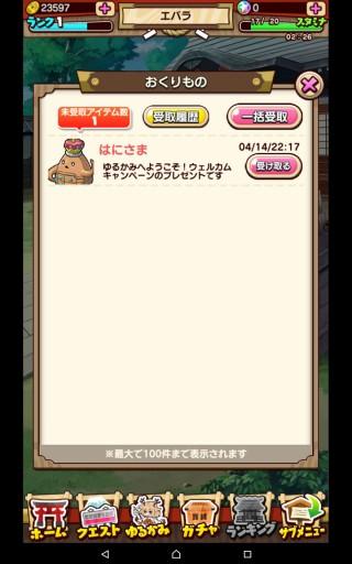 Screenshot_2016-04-14-22-18-08