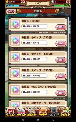 Screenshot_2016-04-14-22-18-27