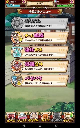 Screenshot_2016-04-14-22-18-44