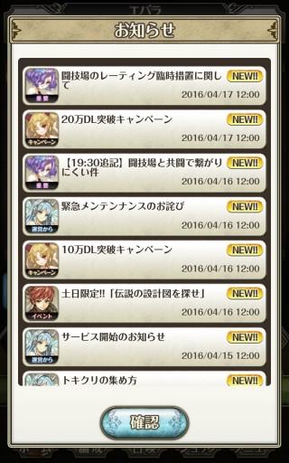 Screenshot_2016-04-17-19-51-35