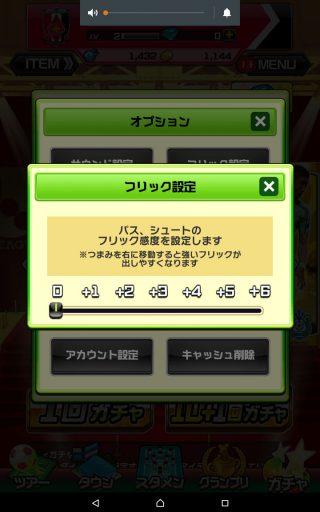 Screenshot_2016-04-24-19-43-14