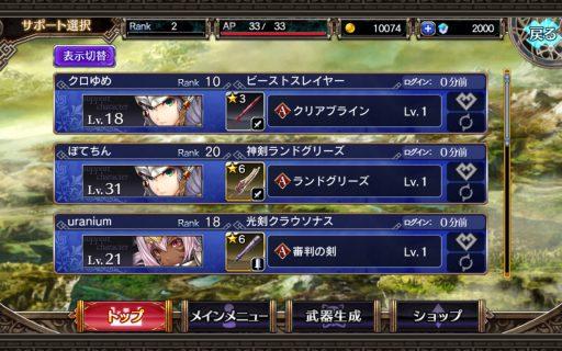 Screenshot_2016-05-18-00-01-56