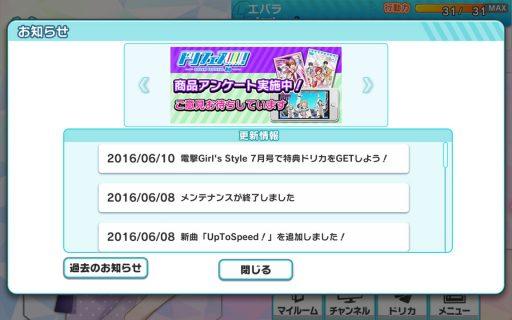Screenshot_2016-06-11-19-20-48