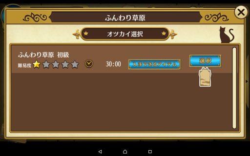 Screenshot_2016-06-11-20-30-49
