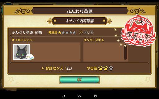 Screenshot_2016-06-11-20-32-07