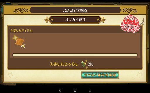 Screenshot_2016-06-11-20-32-11