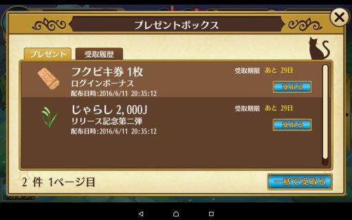 Screenshot_2016-06-11-20-39-30