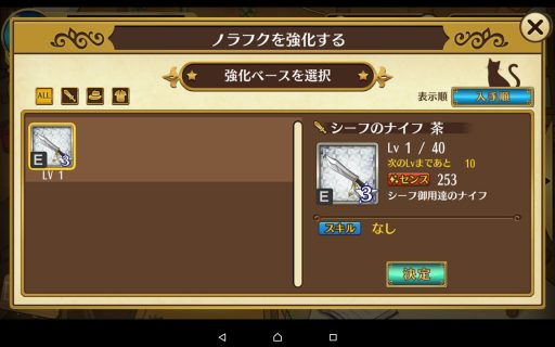 Screenshot_2016-06-11-20-42-19