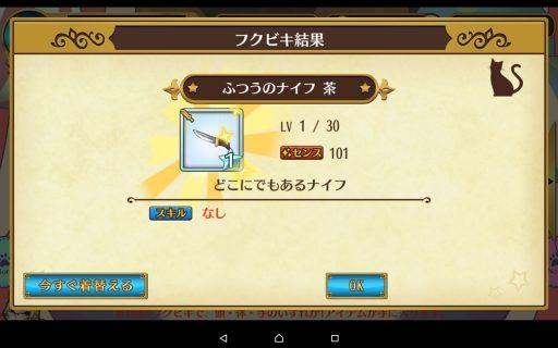 Screenshot_2016-06-11-20-43-57