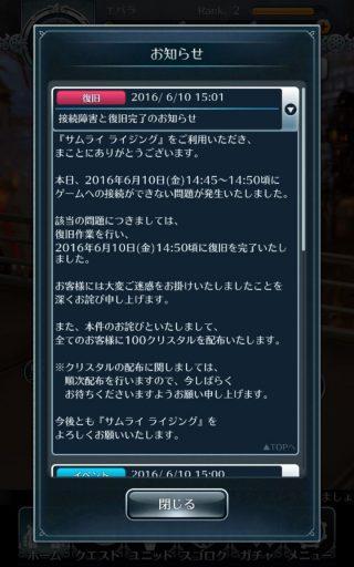 Screenshot_2016-06-11-22-17-18