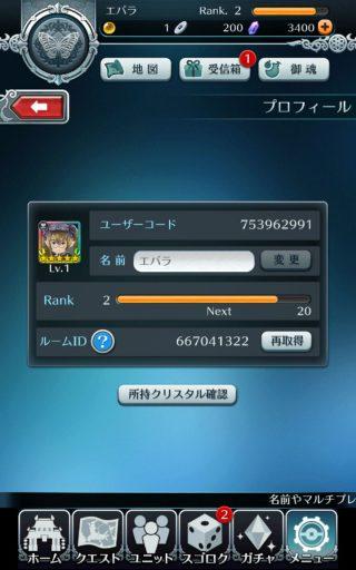 Screenshot_2016-06-11-22-22-37