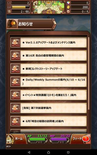 Screenshot_2016-06-12-17-37-40