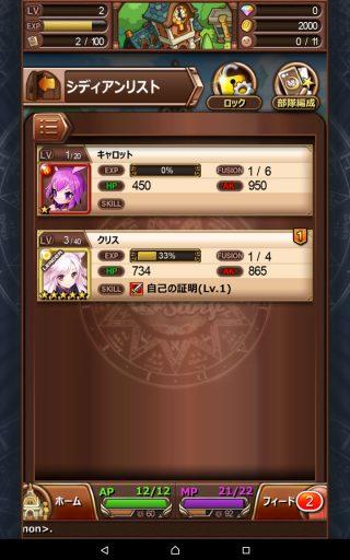 Screenshot_2016-06-12-17-38-08