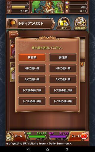 Screenshot_2016-06-12-17-38-14