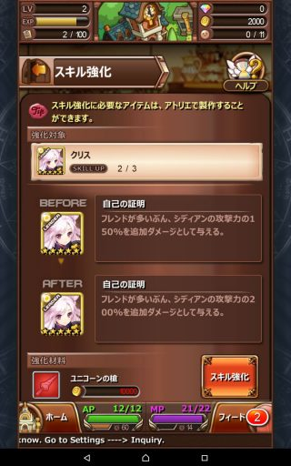 Screenshot_2016-06-12-17-39-26