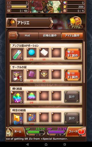 Screenshot_2016-06-12-17-41-53