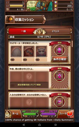 Screenshot_2016-06-12-17-44-19