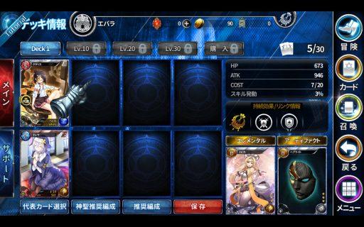 Screenshot_2016-07-03-14-08-29