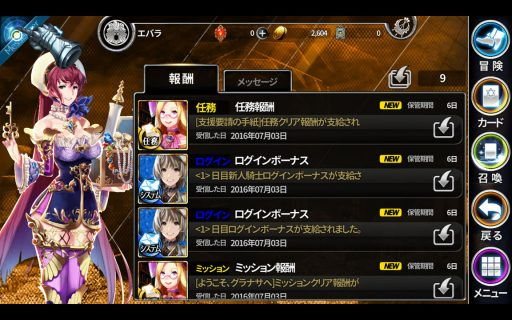 Screenshot_2016-07-03-14-12-22