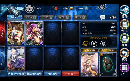 Screenshot_2016-07-03-14-13-25