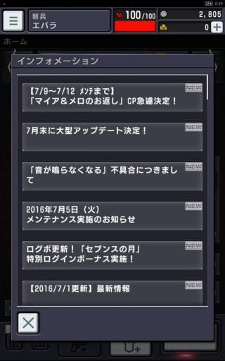Screenshot_2016-07-09-00-29-44