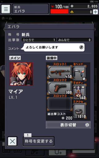 Screenshot_2016-07-09-00-30-39
