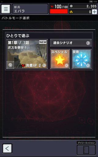 Screenshot_2016-07-09-00-35-31