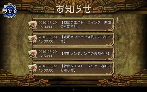Screenshot_2016-09-01-03-20-00