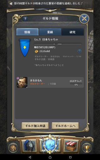 screenshot_2016-10-08-22-49-53