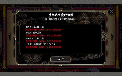 screenshot_2016-11-27-18-12-54