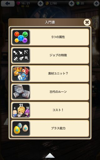 screenshot_2016-12-04-03-31-04