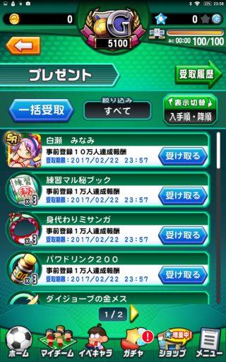 Screenshot_2016-12-24-23-58-20