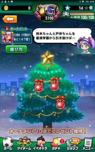 Screenshot_2016-12-24-23-58-42