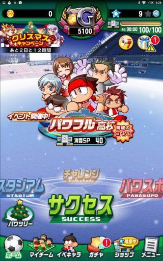 Screenshot_2016-12-25-01-24-11