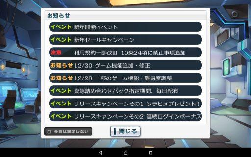 Screenshot_2017-01-03-16-05-30