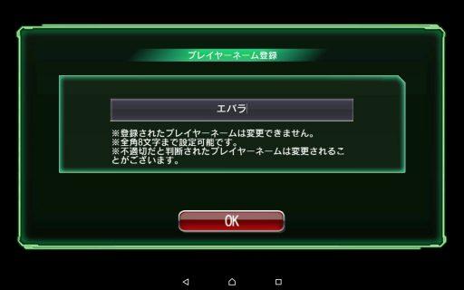 Screenshot_2017-01-07-22-49-03