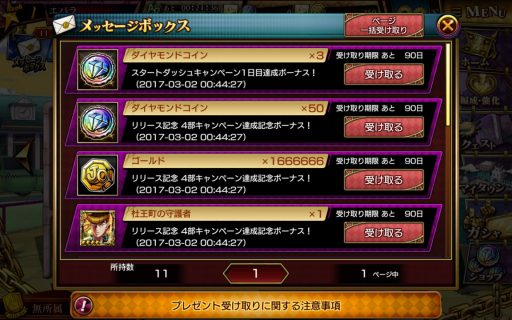 Screenshot_2017-03-02-00-45-05