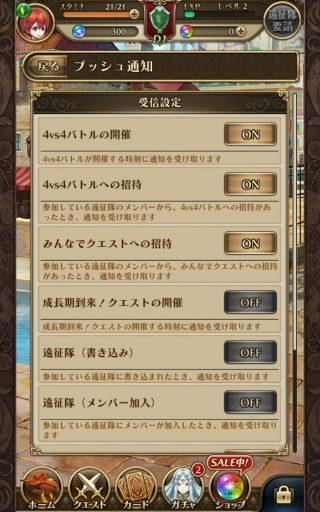 Screenshot_2017-03-20-13-34-07