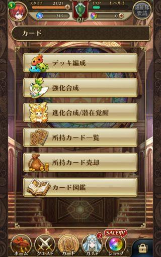 Screenshot_2017-03-20-13-40-52