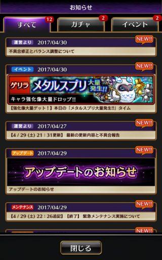 Screenshot_2017-04-30-01-21-00
