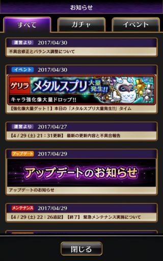 Screenshot_2017-04-30-13-17-04