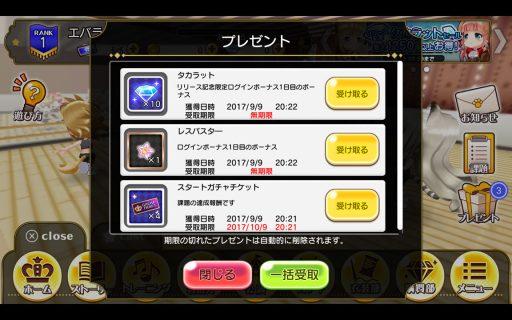 Screenshot_2017-09-09-20-23-33