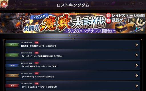 Screenshot_2017-09-17-16-36-19