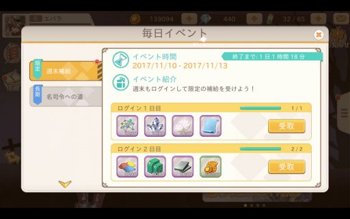 Screenshot_2017-11-12-22-40-41