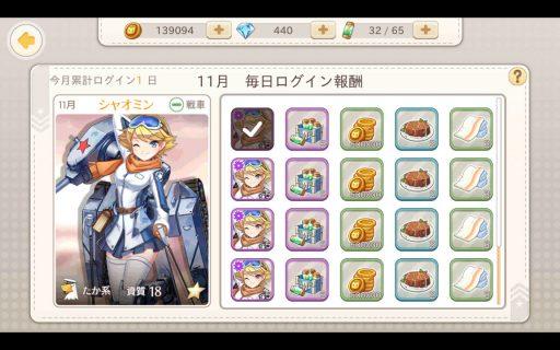 Screenshot_2017-11-12-22-40-52