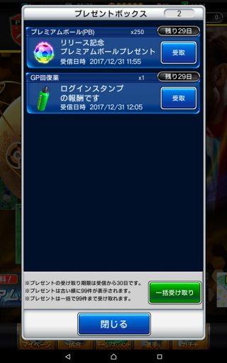 Screenshot_2017-12-31-12-39-19