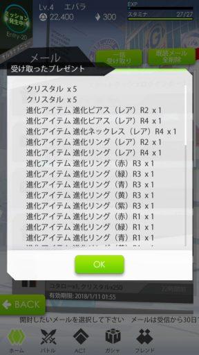Screenshot_20171213-001128
