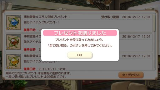 Screenshot_20171217-120120